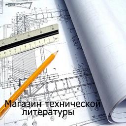 Магазин технической литературы