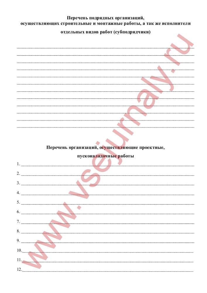 образец заполнения журнал авторского надзора за строительством