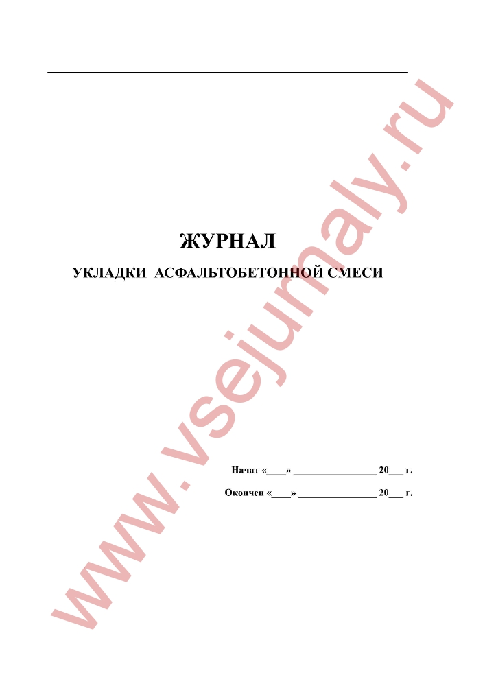 Журнал укладки асфальтобетонной смеси образец заполнения