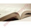 Книга поступлений музейных предметов (основного фонда) на постоянное хранение