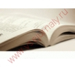 Книга поступлений на постоянное хранение (для художественных музеев)