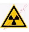 W 05  Опасно. Радиоактивные вещества или ионизирующее излучение