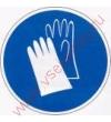 М 06 Работать в защитных перчатках