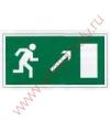 Е 05  Направление к эвакуационному выходу направо вверх
