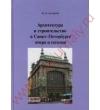 Казаков Ю.Н. Архитектура и строительство в Санкт-Петербурге вчера и сегодня.