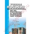 Игумнов С.Г. Учебное пособие для лиц, ответственных за безопасное производство работ кранами
