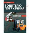 Игумнов С. Г. Водителю погрузчика. Учебное пособие в вопросах и ответах