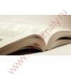 Журнал дефектов и неполадок оборудования (котельные)