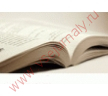 Журнал авторского надзора за строительством Форма N Ф-2